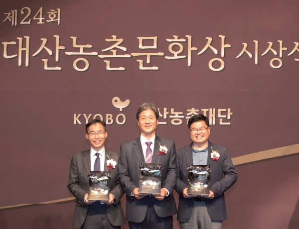 제24회 대산농촌문화상 수상자. 왼쪽부터 이철규, 권윤주, 이동현 수상자.