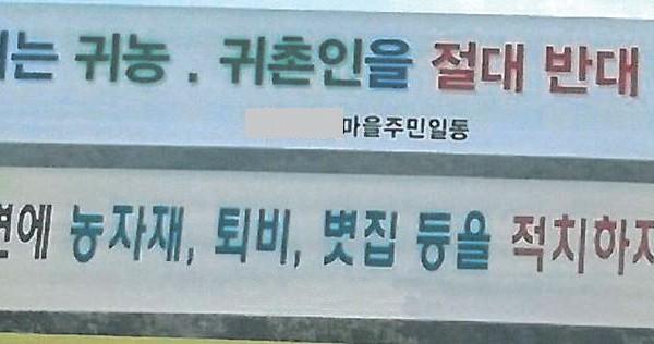 마을 어귀에 걸린 귀농·귀촌인 반대 현수막.