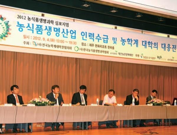 """""""농식품생명산업 인력수급 및 농학계 대학의 대응전략""""을 주제로 열린 2012 농식품생 명과학 심포지엄"""