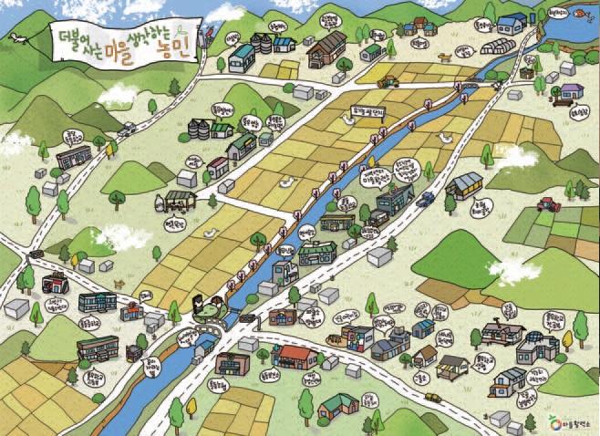 주하늬 씨가 만든 마을 지도에는 마을공동체의 희망이 담겨 있다.