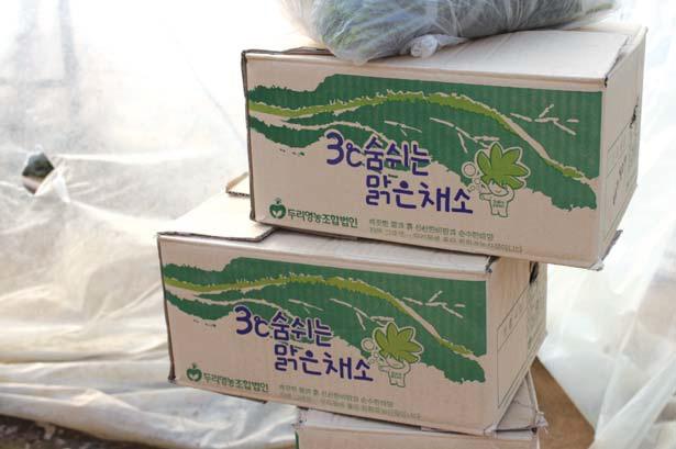 한 상자도 공판장에 팔지 않는다는 두리농장 채소.' 착한 농산물'의 가치를 아는 소비자에게 공급한다.