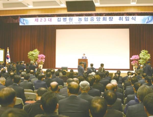 김병원 신임 농협중앙회장 취임식