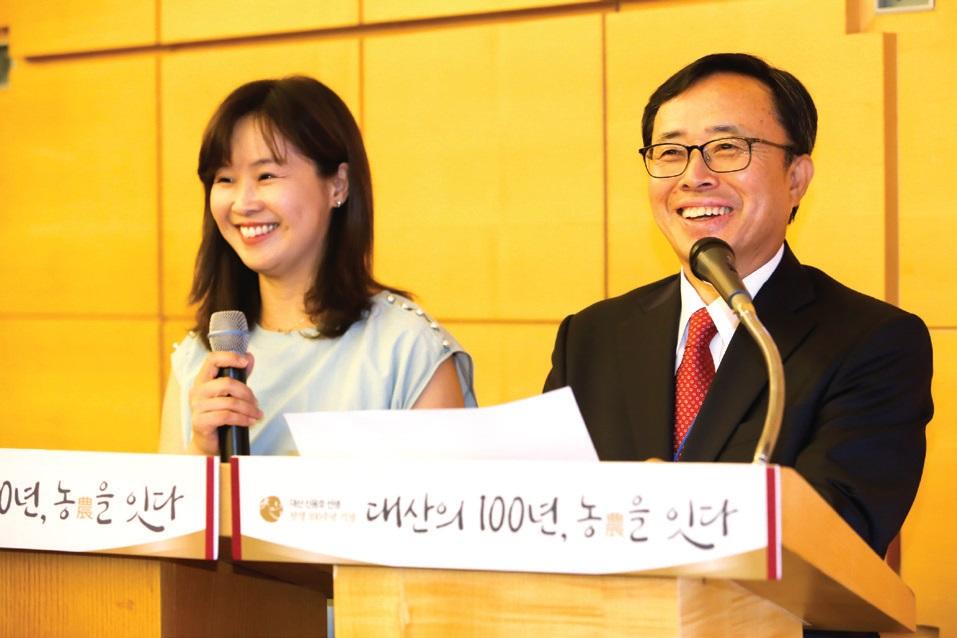 윤석원 중앙대학교 명예교수와 신수경 대산농촌재단 사업팀장이 사회를 맡았다.