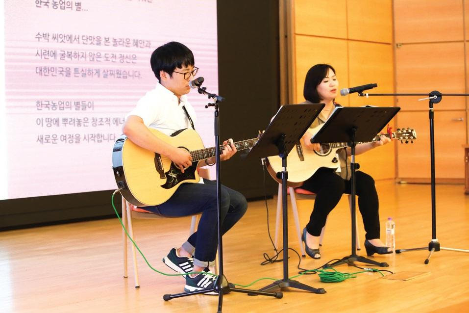 축하한마당은 남근숙 ㈜미실란 이사와 도상헌 진주텃밭협동조합 팀장의 따뜻한 노래 공연으로 마무리되었다.