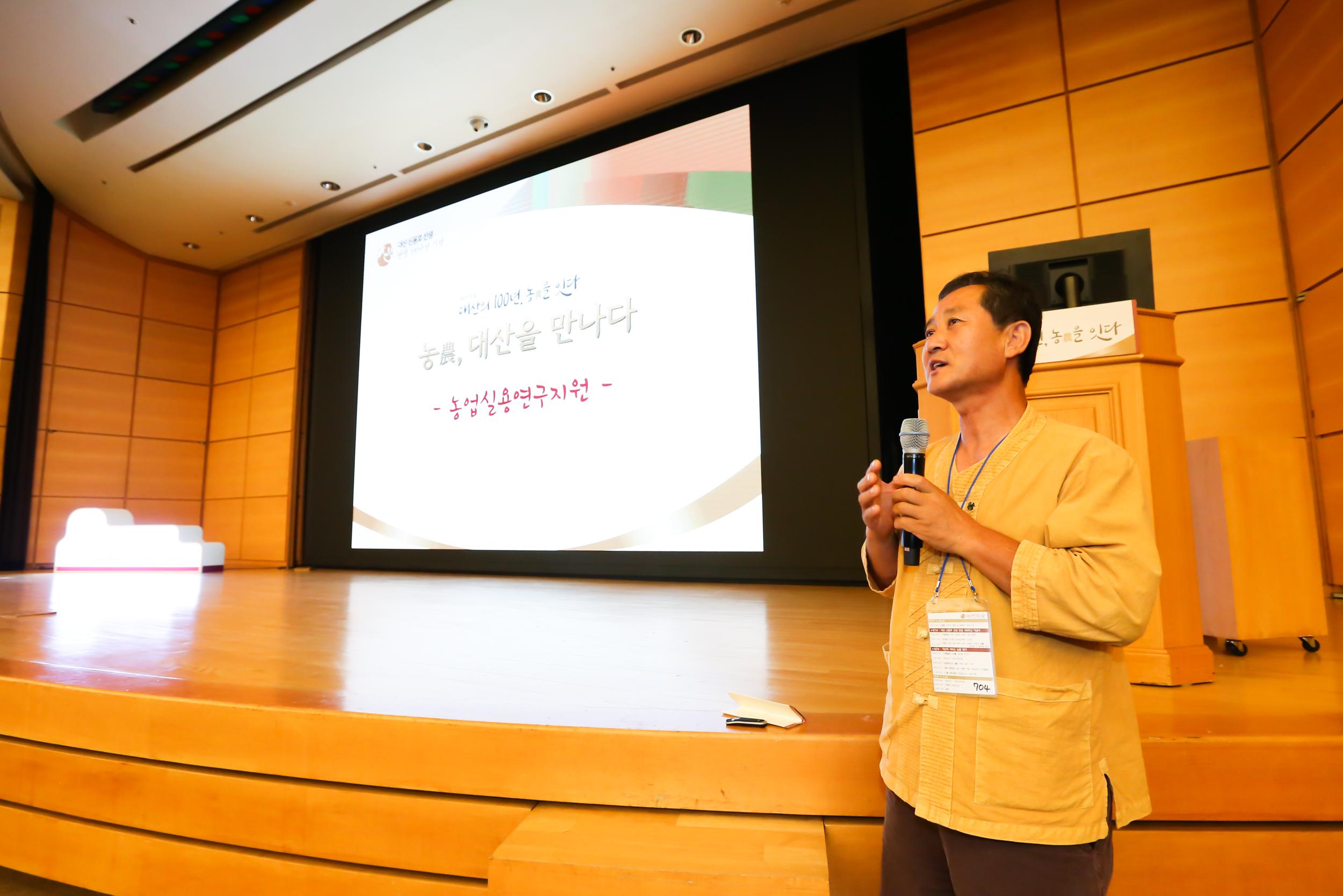 홍성에서 40년째 유기농사를 해온 주형로 정농회 회장은 '자원순환형 저투입 민물어종과 벼의 공생농법 연구 사례'로 인력을 절감하고 유기농 쌀 농업의 부가가치를 높이는 방안을 발표했다.