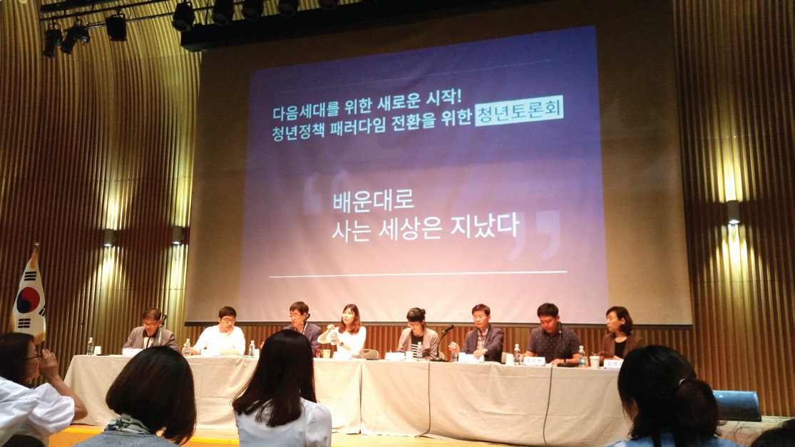 지난 6월 9일 서울시청 8층 다목적홀에서 개최된 '청년정책 패러다임 전환을 위한 청년토론회'. 최근 전국의 청년단체들을 중심으로 청년문제 해법에 대한 다양한 논의가 이어지고 있다. Ⓒ김선아