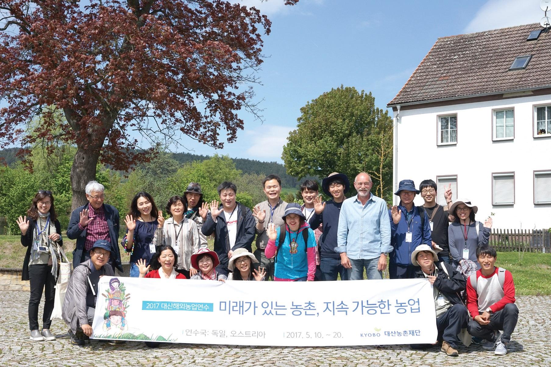 잘레-홀즈란트 지역개발협회에 속한 마을에서 대산해외농업연수 참가자들과 함께.
