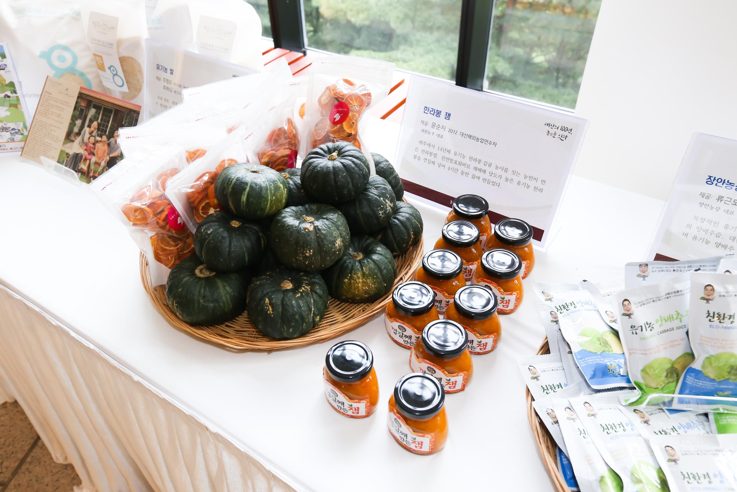 제주에서 14년째 유기농 농사를 짓는 윤순자 귀한농부 대표의 유기농 단호박과 귤칩, 한라봉 잼.