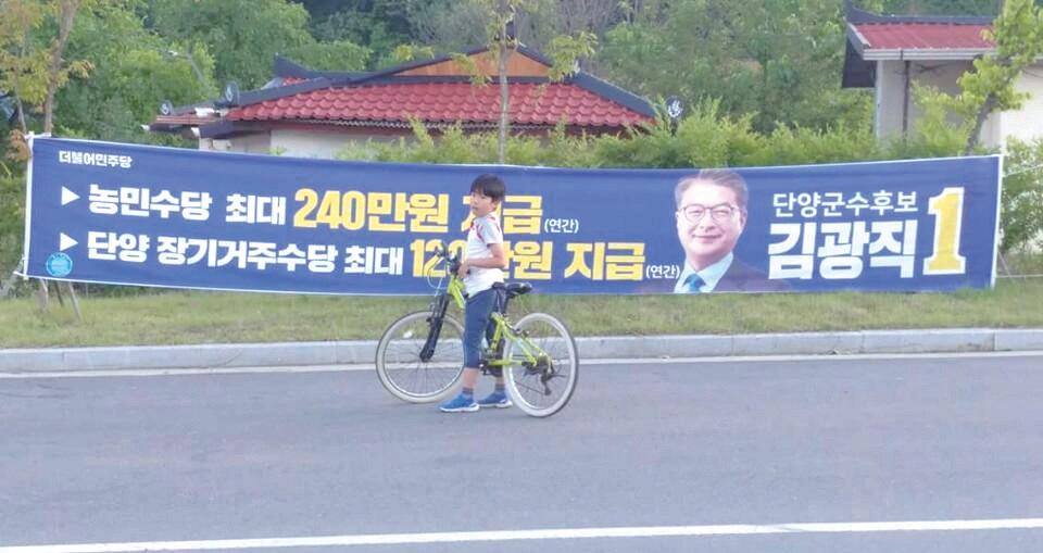 김광직 단양군수 후보는 농민수당과 아울러 거주수당까지 공약으로 내걸었다. ⓒ유문철