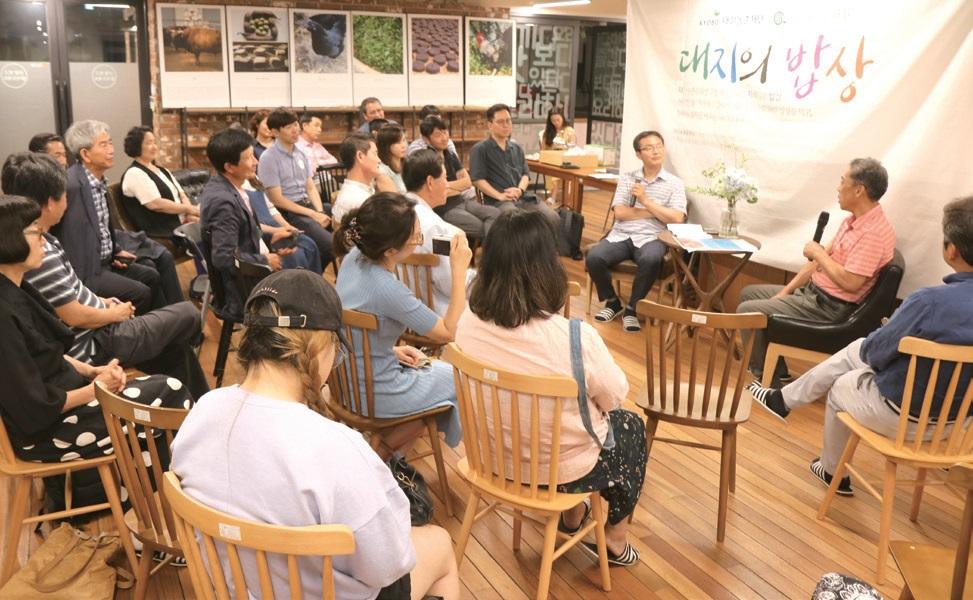풍성한 식사를 마친 후 류근모 장안농장 대표, 김원일 슬로푸드문화원 원장 그리고 참가자들이 농農을 주제로 이야기 나누는 자리가 마련됐다.