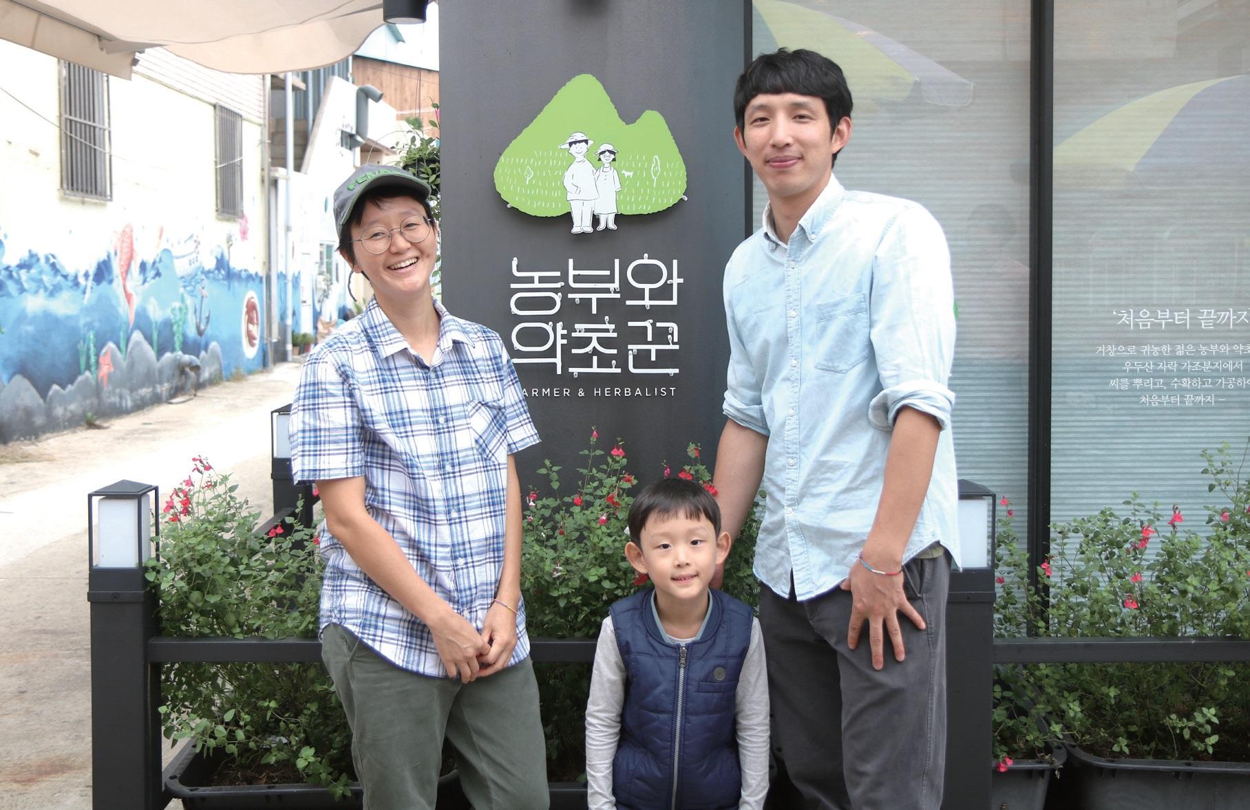 이진우․박효정 부부는 무농약 친환경 농법으로 땅두릅(독활), 우슬, 자소엽 등의 약초를 재배하고 있다.