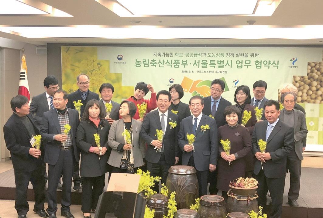 2018년 3월 6일 지속가능한 공공급식과 도농상생 정책 실현을 위한 농림축산식품부-서울특별시 업무 협약식이 체결되었다. ⓒ남성민