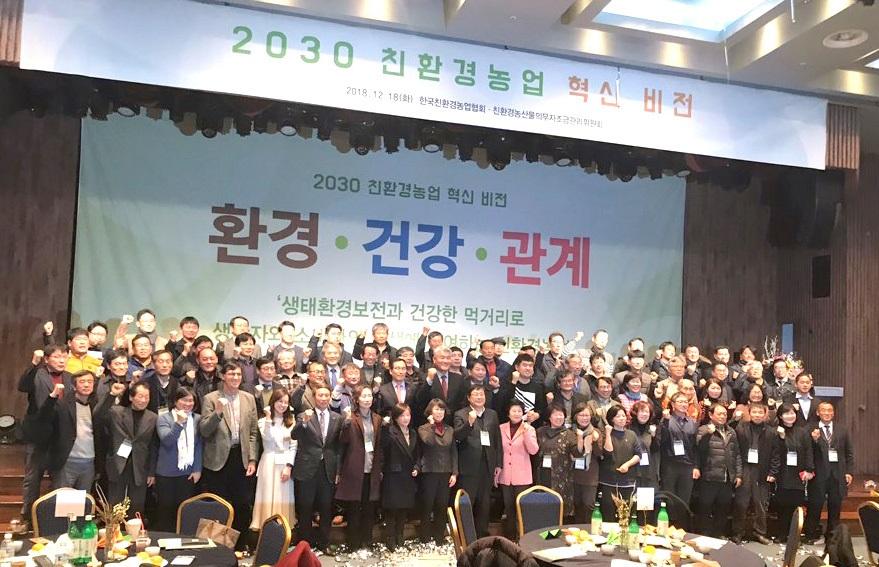 한국친환경농업협회와 친환경농산물의무자조금관리위원회는 2018년 12월 18일 서울 양재동 aT센터에서 '2030 친환경농업 혁신비전'컨퍼런스와 비전 선포식을 개최했다. ⓒ윤주이