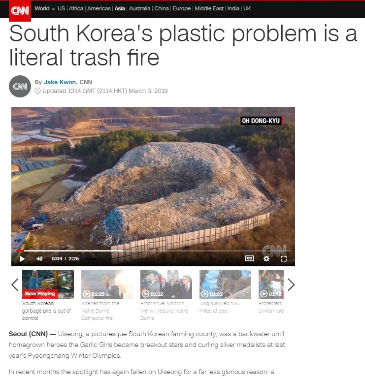 미국 CNN 방송이 지난 3월 3일 의성 쓰레기 산을 '세계 최대 플라스틱 소비국의 단면'이라고 집중 보도했다. CNN 홈페이지 화면 캡처