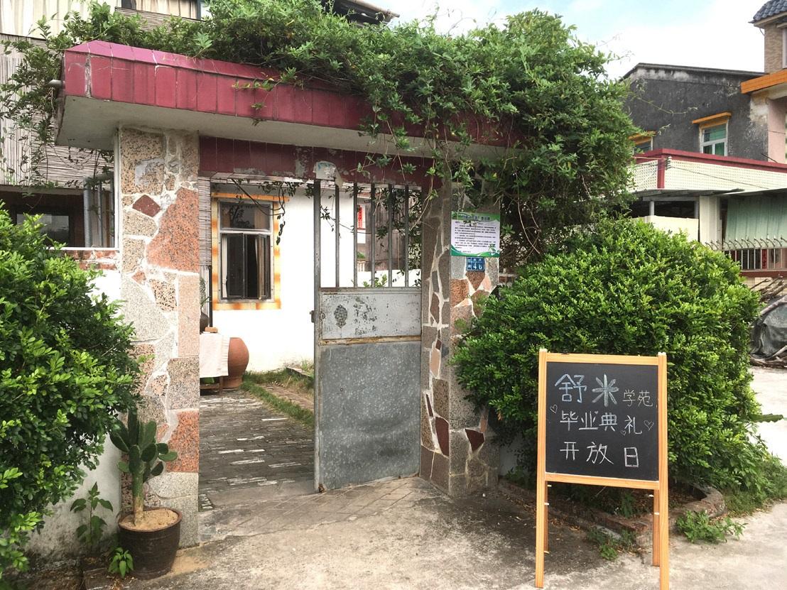 슈미 생태학교. 앞뜰과 뒤뜰이 달린 두 동의 작은 농가를 개조해서 학교 건물과 기숙사로 사용하고 있다.