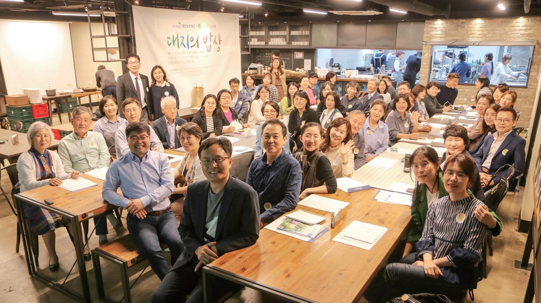 '대지의 밥상' 9월 행사(이동현 미실란 대표 편)에 참여한 소비자들.