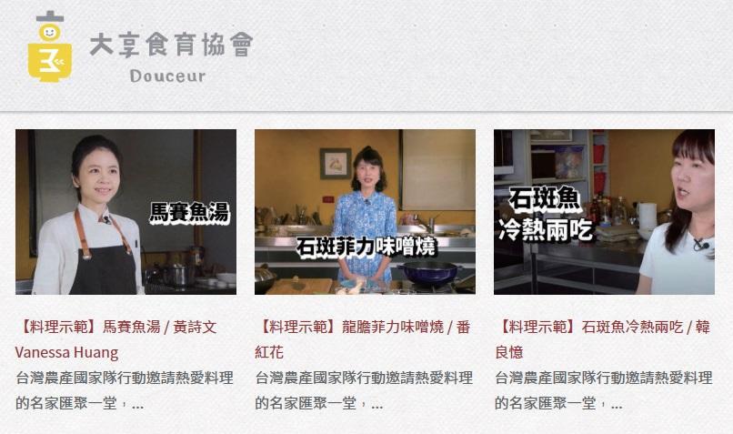 대향식육협회에서 대만 농산물 소비 촉진을 위해 제작한 유명 요리사의 요리 영상. 대향식육협회 공식 홈페이지 화면 캡처
