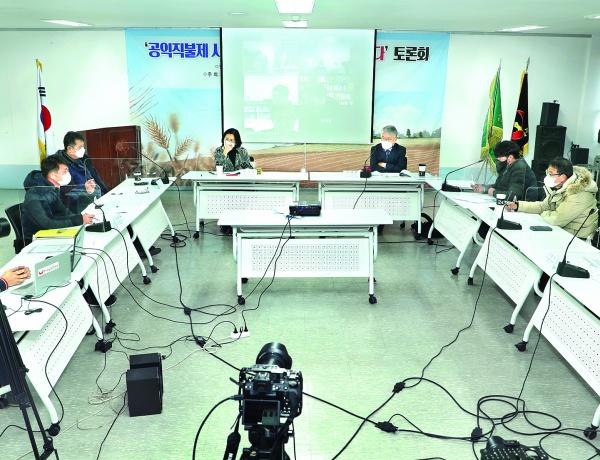 2020년 12월 14일 한국농어민신문이 개최한 심포지엄 '공익직불제 시행 원년, 현장의 목소리를 듣다'. ⓒ한국농어민신문