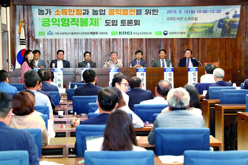 2019년 9월 16일 박완주 의원이 주최한 '농가 소득안정과 농업 공익증진을 위한 공익형직불제 도입 토론회'. ⓒ한국농어민신문