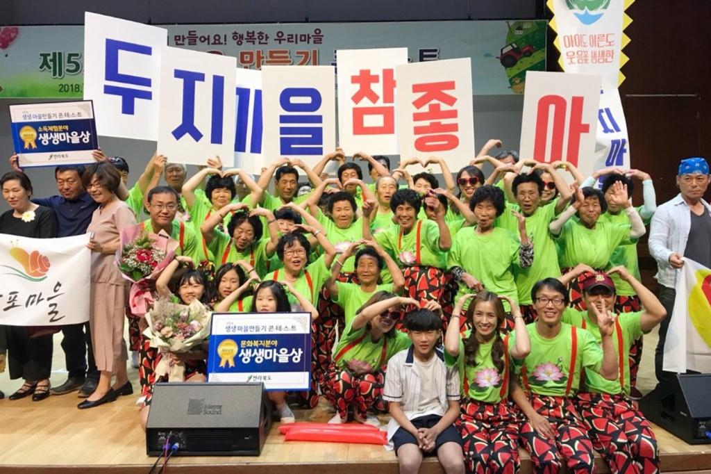 두지마을은 2018년 7월 6일 '제5회 전라북도 생생마을만들기 콘테스트' 문화·복지분야에서 최우수상을 수상했다. ⓒ두지마을