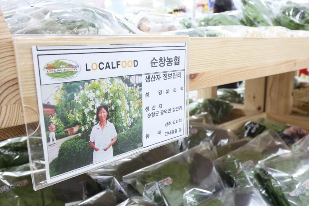 순창농협 하나로마트 로컬푸드 매대에는 생산자의 이름과 사진이 붙어있다.
